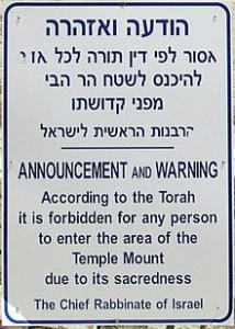Hebrew_domeEntrance_sign